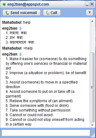 Google Bangla Dictionary [updated 14 sept 2012] | invincible